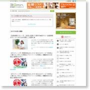 [仙川] ビルメンテナンス アルバイト | アルバイト・パート・派遣社員の求人情報 – サンゼロミニッツ