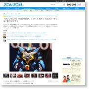「ガンプラEXPO 2016 WINTER」レポート 初キット化のバーザムなど新作がズラリ – アニメ!アニメ!Anime Anime