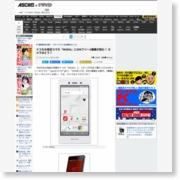 ドコモの格安スマホ「MONO」にSIMフリー2機種が挑む! カメラはどう? – ASCII.jp