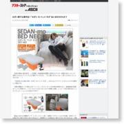 """セダン車でも車中泊!""""セダン モ ベッド ネオ""""はいまだけ5%オフ – ASCII.jp"""