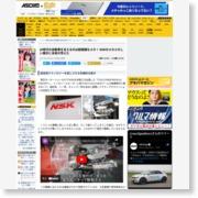 AI時代の自動車を支えるのは超複雑なメカ! NSKのメカメカしい展示に未来が見えた – ASCII.jp