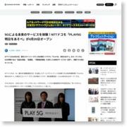 5Gによる未来のサービスを体験!NTTドコモ「PLAY5G 明日をあそべ」が4月20日オープン – business network.jp