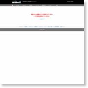 オリックストラックレンタル、尼崎営業所を開設… – carview! (プレスリリース) (登録)