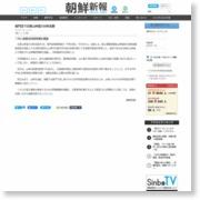 板門店で北南山林協力分科会談 – 朝鮮新報