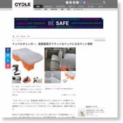 ドッペルギャンガー、後部座席がフラットなベッドになるマット発売 – サイクルスタイル