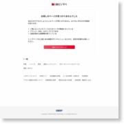 東芝、排水処理技術の開発でシンガポール政府と覚書を締結、研究センターを設立 – nikkei BPnet