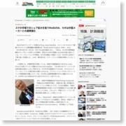 スマホ市場でのシェア拡大を狙うMediaTek、カギは中国メーカーとの連携強化 – EE Times Japan