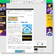 アンテポスト、「クラウドキャッチャー」のGoogle Play版を配信 – GAME Watch