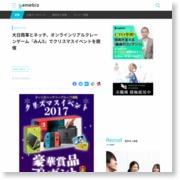 大日商事とネッチ、オンラインリアルクレーンゲーム『みん5』でクリスマス … – SocialGameInfo