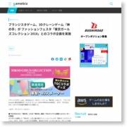 ブランジスタゲーム、3Dクレーンゲーム『神の手』が ファッションフェスタ「東京ガールズコレクション 2018」とのコラボ企画を実施 – SocialGameInfo