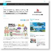 ブランジスタゲーム、3Dクレーンゲーム『神の手』で「邪神ちゃんドロップキック」TVアニメ放送開始を記念したコラボ企画を開始! – SocialGameInfo