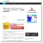 CREATE LAB.、オンラインクレーンゲーム『LUCK  ROCK』を12  にリリース 事前登録の受付開始 – SocialGameInfo