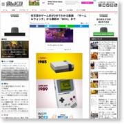 任天堂のゲーム史が2分でわかる動画 『ゲーム&ウォッチ』から最新の『WiiU』まで – ガジェット通信