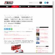 「ハイメディック救急車」「多目的消防ポンプ自動車」「大型ブロアー車」のトミカセット商品が登場!消防車の活躍などを収めたDVDが付いて、Amazonで予約開始!! – 電撃ホビーウェブ