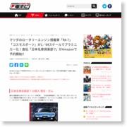 マツダのロータリーエンジン搭載車「RX-7」「コスモスポーツ」が1/64スケールでプラミニカー化!食玩「日本名車倶楽部 7」がAmazonで予約開始!! – 電撃ホビーウェブ