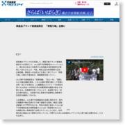 県産品ブランド推進協発足 「常陸乃梅」全国に – 茨城新聞