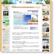 さっぱり売れなくてもちょっと待って!日本がダメでも海外ウケが狙えるかも – ITライフハック (ブログ)