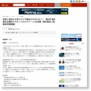 失敗と成功から学ぶアジア進出のカギとは?! 第2回 海外進出企業向けグローバルセミナー in 名古屋(海外進出ご相談会同時開催) – CNET Japan