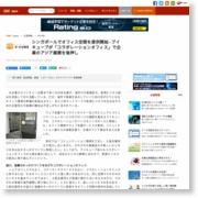 シンガポールでオフィス空間を提供開始–ブイキューブが「コラボレーションオフィス」で企業のアジア展開を後押し – CNET Japan