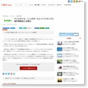 アイスタイル、シンガポールとインドネシアに海外現地法人を設立 – CNET Japan