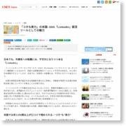 「コネも実力」の米国–SNS「LinkedIn」就活ツールとしての魅力 – CNET Japan