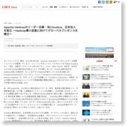 Apache Hadoopのリーダー企業・米Cloudera、日本法人を設立 〜Hadoop導入促進に向けてグローバルプレゼンスを確立〜 – CNET Japan