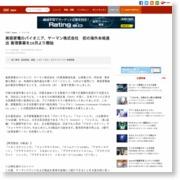 美容家電のパイオニア、ヤーマン株式会社 初の海外本格進出 香港事業を10月より開始 – CNET Japan