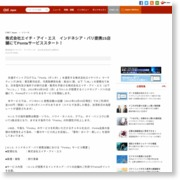株式会社エイチ・アイ・エス インドネシア・バリ提携15店舗にてPontaサービススタート! – CNET Japan