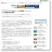 シンクロンのクラウド版グローバル在庫管理 ソリューションをIHI建機の運用を開始 – CNET Japan