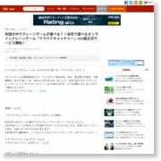 布団の中でクレーンゲームが遊べる?!自宅で遊べるオンラインクレーンゲーム「クラウドキャッチャー」iOS版正式サービス開始! – CNET Japan