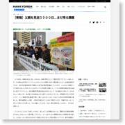 [寄稿] 父親を見送り500日…まだ残る課題 – The Hankyoreh japan (風刺記事) (プレスリリース)