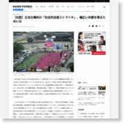 [社説]正当な権利「社会的全面ストライキ」、幅広い共感を得るためには – The Hankyoreh japan (風刺記事) (プレスリリース)