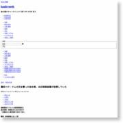 農民ペク・ナムギ氏を撃った放水車、水圧制限装置が故障していた – The Hankyoreh japan (風刺記事) (プレスリリース)