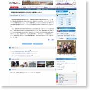 中国企業の海外進出は公共外交を重視すべきだ – 中国国際放送