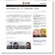 米国が速度調節を注文した日、政府南北事業41億決定 – 東亜日報