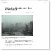 中国で80億ドル規模の基金立ち上げ、国内企業の海外買収を支援 – ロイター