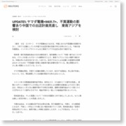 UPDATE1: ヤマダ電機<9831.T>、不買運動の影響あり中国での出店計画見直し 東南アジアを検討 – ロイター