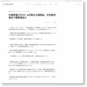 中国家電大手の79月期は大幅増益、住宅販売増加で需要喚起か – ロイター