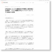 UPDATE2: ユニクロ銀座店の年間売上高計画は100億円 アジア展開の中心へ=ファーストリテ会長 – ロイター