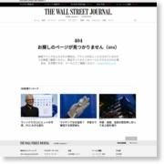 中小企業の海外展開支援=日銀の成長基盤融資活用―大手行 – ウォール・ストリート・ジャーナル日本版