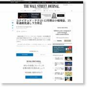 ユナイテッド・テク10-12月期は小幅増益、15年通期見通し下方修正 – ウォール・ストリート・ジャーナル日本版