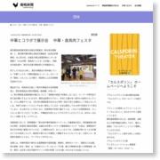 中華とコラボで展示会 中華・食鳥肉フェスタ – 鶏鳴新聞