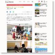 『救急フェスタ2018』 宝塚市 – KissPRESS