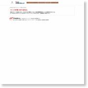 国際都市TOKYOへ 再開発加速 森ビル、仙石山森タワー 都も特区計画 – ITmedia エグゼクティブ