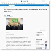 AIベンチャー企業の知能技術株式会社と資本・業務提携を締結しました(共同通信PRワイヤー) – 毎日新聞