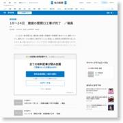 18~24日 建屋の壁開口工事が完了 /福島 – 毎日新聞