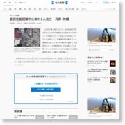 旋回性能試験中に倒れ1人死亡 兵庫・神鋼 – 毎日新聞