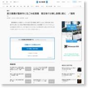 直方建機が嘉麻市に生ごみ処理機 微生物で分解し容積1割に /福岡 – 毎日新聞
