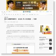 朝から避難準備発令 自治体、早い対応徹底 /京都 – 毎日新聞