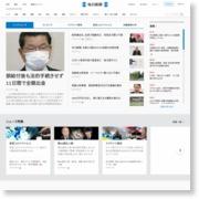 虚偽の報告した男性主査を減給 永平寺町教委 /福井 – 毎日新聞